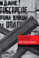 Адамович А., Гранин Д. - Блокадная книга' обложка книги