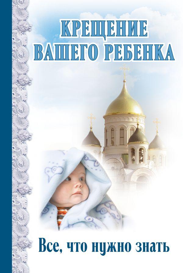 Zakazat.ru: Крещение вашего ребенка: Все, что нужно знать