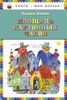 Леонид Яхнин - Площадь картонных часов (ил. Е. Монина)' обложка книги