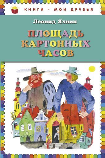 Площадь картонных часов (ил. Е. Монина) Леонид Яхнин