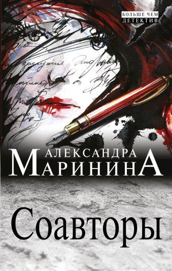 Соавторы Маринина А.