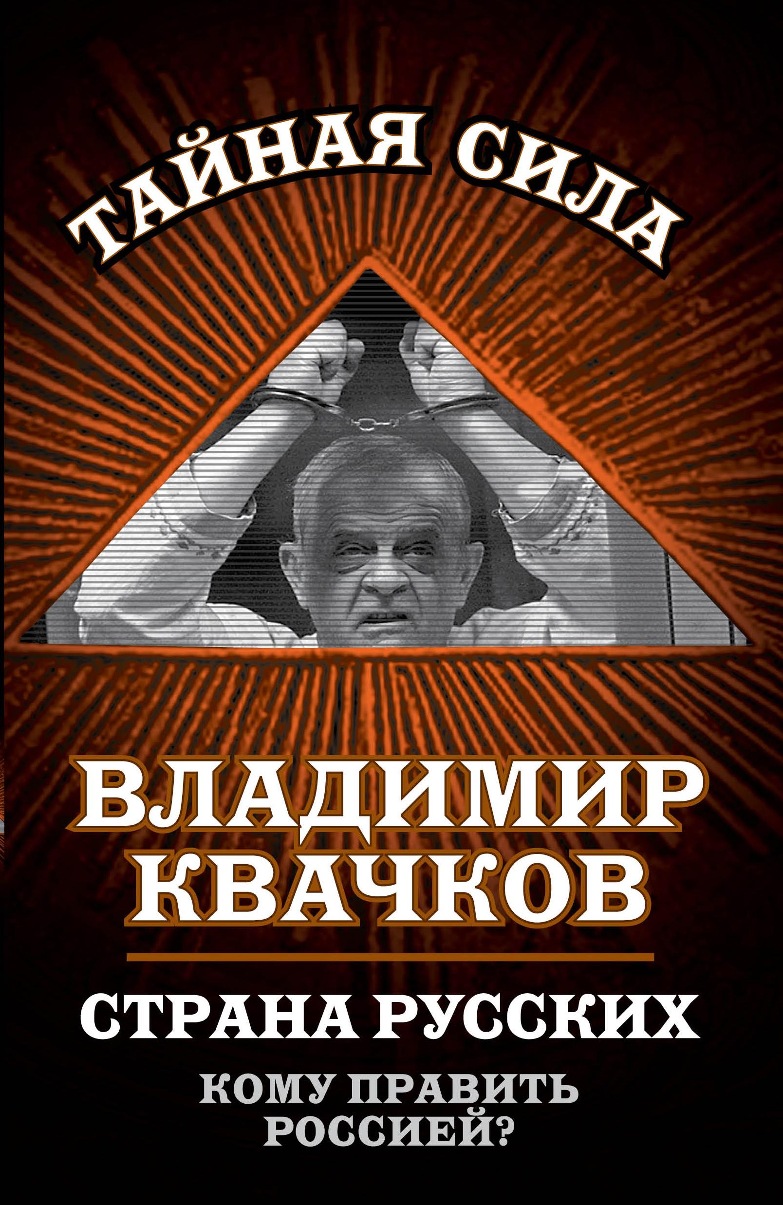Квачков В.В. Страна русских. Кому править Россией первов м рассказы о русских ракетах книга 2