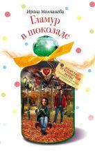 Молчанова И. - Гламур в шоколаде' обложка книги