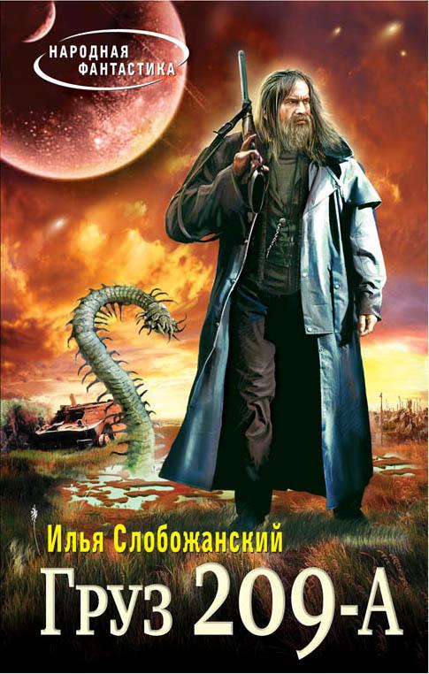 Груз 209 А Слобожанский И.