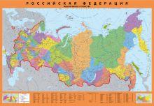 Карта России (настенная в тубусе, с Крымом, 1 : 6 500 000)