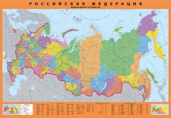 Карта России (настенная в тубусе, с Крымом, 1 : 6 500 000) Корнилов Т.В.