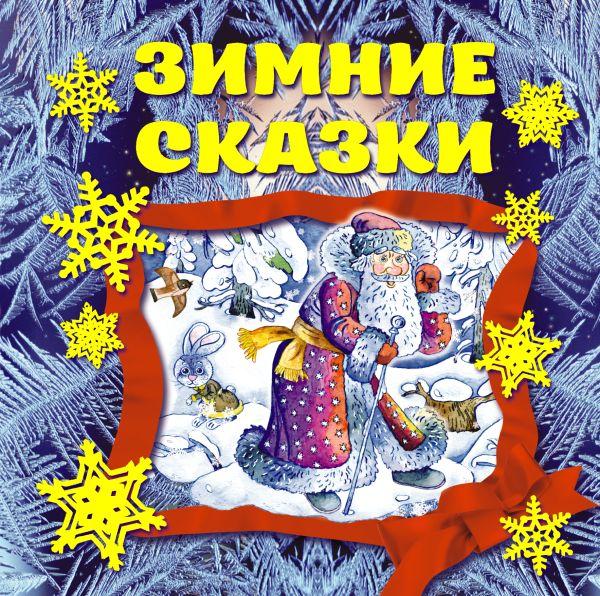 Зимние сказки + письмо Деду Морозу