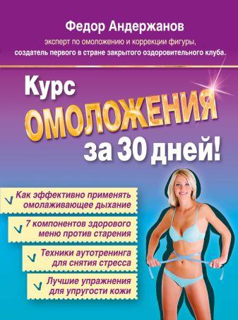 Андержанов Ф.Б. - Курс ОМОЛОЖЕНИЯ за 30 дней обложка книги