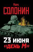 Солонин М.С. - 23 июня - «день М»' обложка книги