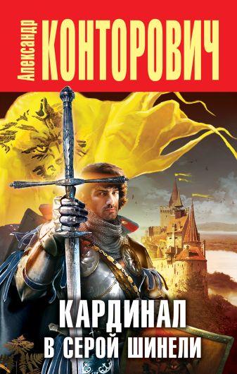 Александр Конторович - Кардинал в серой шинели обложка книги