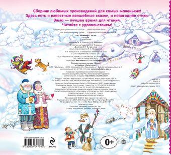 Снегурочкины сказки + письмо Деду Морозу