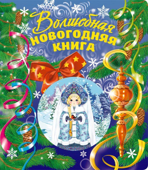 Волшебная новогодняя книга (со стереокартинкой) + письмо Деду Морозу