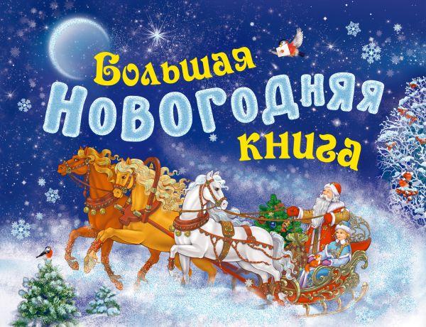 Большая новогодняя книга (с панорамкой) + письмо Деду Морозу