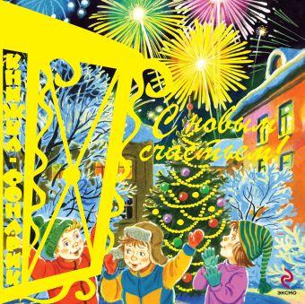 С Новым Счастьем! Книжка-фонарик + письмо Деду Морозу