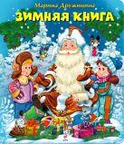 4+ Зимняя книга + письмо Деду Морозу