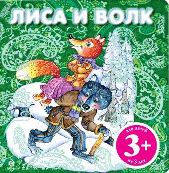 3+ Лиса и волк + письмо Деду Морозу