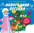 Новогодняя песенка (с музыкальным модулем) + письмо Деду Морозу