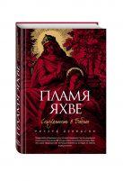 Дэвидсон Р. - Пламя Яхве: Сексуальность в Библии' обложка книги