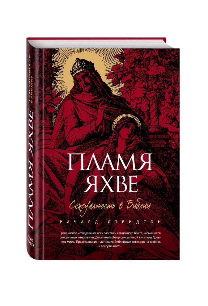 Ричард Дэвидсон - Пламя Яхве: Сексуальность в Библии обложка книги