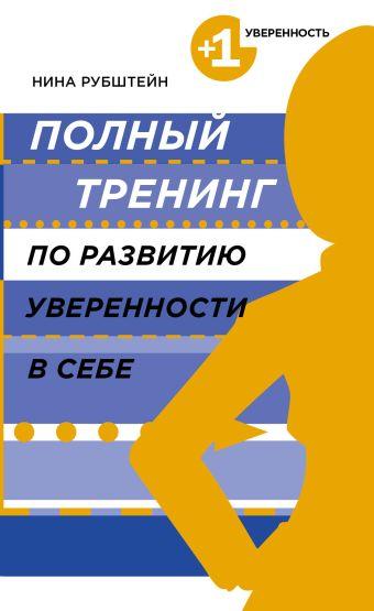 Полный тренинг по развитию уверенности в себе Рубштейн Н.В.