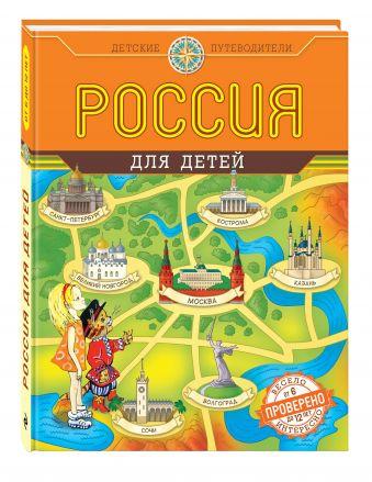 Россия для детей (от 6 до 12 лет) Андрианова Н.А.