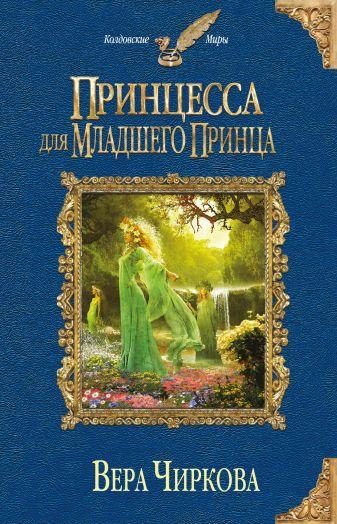 Чиркова В. - Принцесса для младшего принца обложка книги