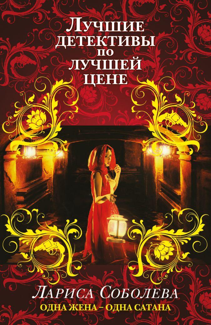 Соболева Л.П. - Одна жена - одна сатана обложка книги