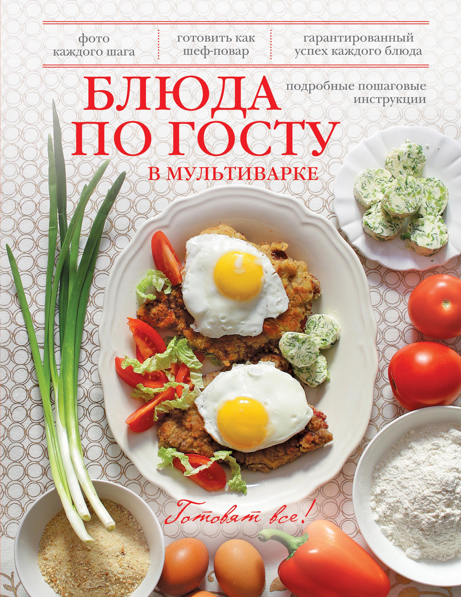 Блюда по ГОСТу в мультиварке алдонина р п монастыри и храмы новгородской области