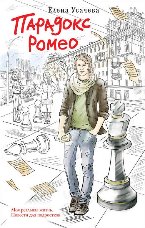 Усачева Е.А. - Парадокс Ромео обложка книги