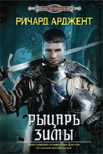 Рыцарь зимы: роман. Арджент Р.