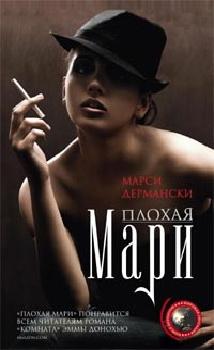 Плохая Мари: роман. Дермански М. Дермански М.