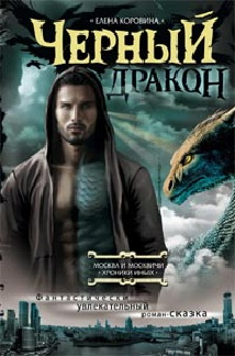 Черный Дракон: роман. Коровина Е.А.