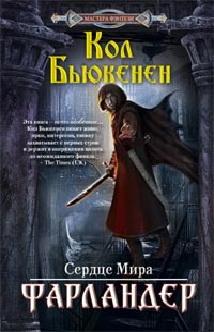 Фарландер: роман. Бьюкенен К. Бьюкенен К.