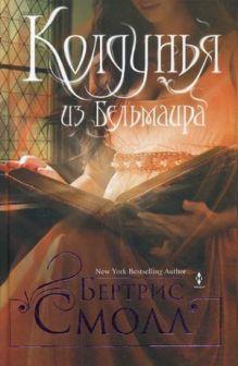 Колдунья из Бельмаира: роман. Смолл Б.