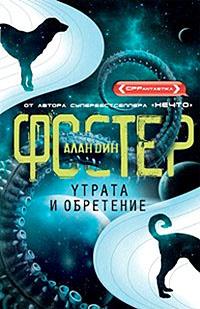 Утрата и обретение: роман. Фостер А.Д. Фостер А.Д.