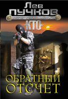 Пучков Л.Н. - Обратный отсчет' обложка книги