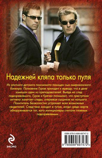 Надежней кляпа только пуля Леонов Н.И., Макеев А.В.
