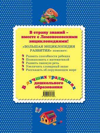 Большая энциклопедия развития О. В. Александрова