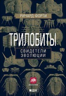 Трилобиты: Свидетели эволюции