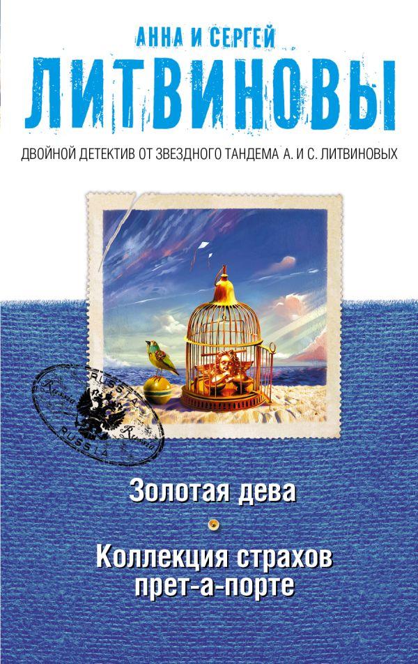 Золотая дева. Коллекция страхов прет-а-порте Литвинова А.В., Литвинов С.В.