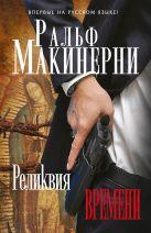 Макинерни Р. - Реликвия Времени' обложка книги