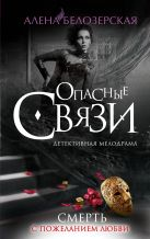 Белозерская А. - Смерть с пожеланием любви' обложка книги
