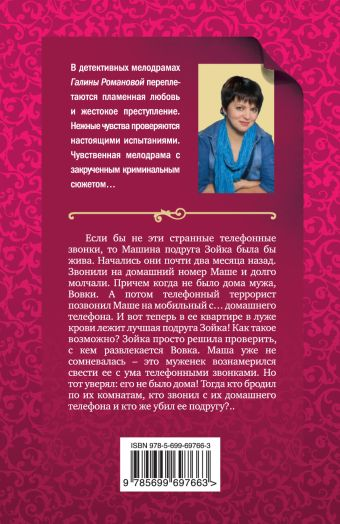 Ведьма отмщения Романова Г.В.