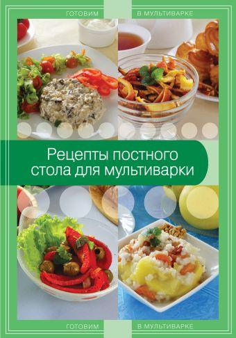 Рецепты постного стола для мультиварки