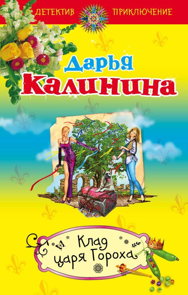Клад Царя Гороха Калинина Д.А.