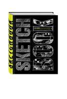 - SketchBook: Визуальный экспресс-курс по рисованию (черный) [2]' обложка книги