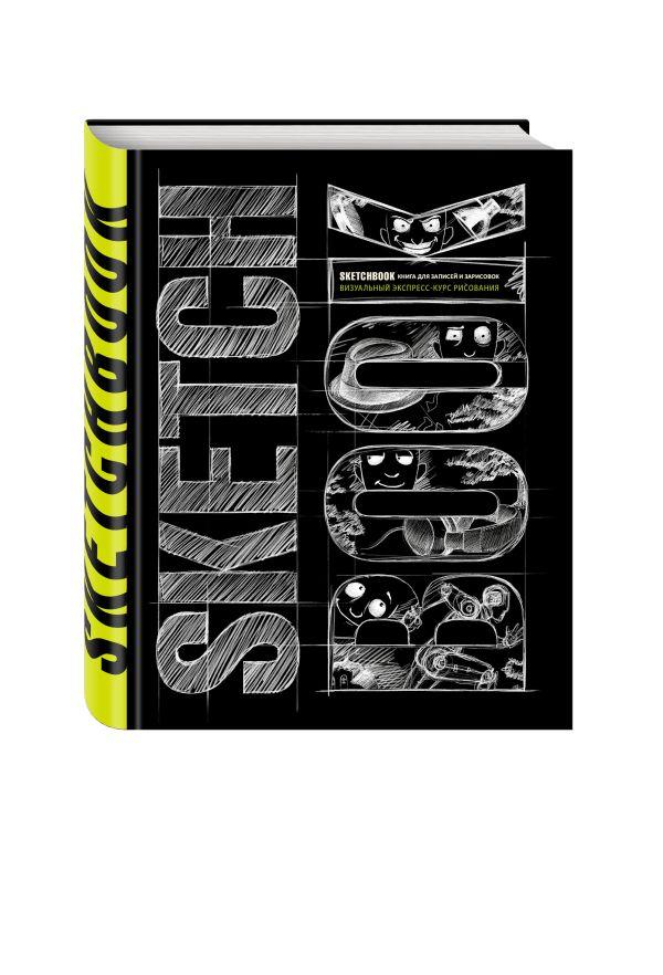 SketchBook: Визуальный экспресс-курс по рисованию (черный) [2] sketchbook визуальный экспресс курс по рисованию вишневый