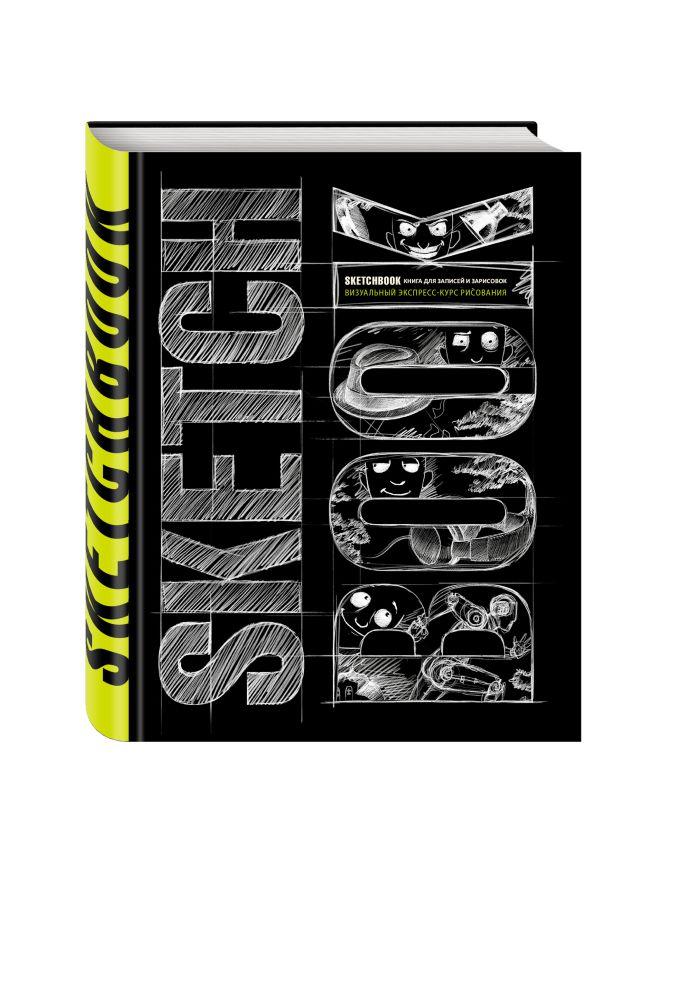 SketchBook: Визуальный экспресс-курс по рисованию, черный