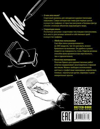 SketchBook: Визуальный экспресс-курс по рисованию (черный) [2]