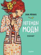 Яна Франк - Блокнот Легенды моды (мятный) (Блокноты от Яны Франк)' обложка книги